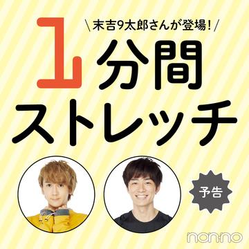 末吉9太郎さんのスマホ老化解消1分間ストレッチ★ノンノウェブにアイドルオタク・よしえが降臨!