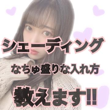 【なちゅ盛り】シェーディングの入れ方!!