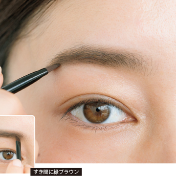 【step.3】眉の下側&すき間も緑ブラウン