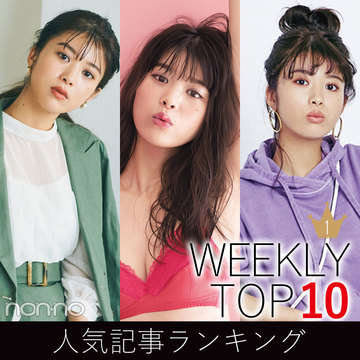 先週の人気記事ランキング|WEEKLY TOP 10【5月12日~5月18日】