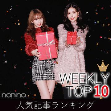 先週の人気記事ランキング|WEEKLY TOP 10【12月15日~12月21日】