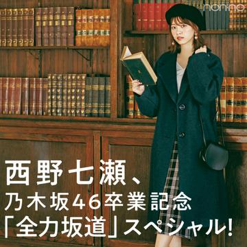 乃木坂46からゲストも♡七瀬の乃木坂46卒業記念スペシャル