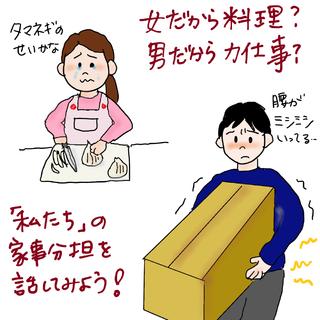 vol.77 「料理は女がするものだと決めつけられて滅入ってます」【ケビ子のアラフォー婚活Q&A】_1_1