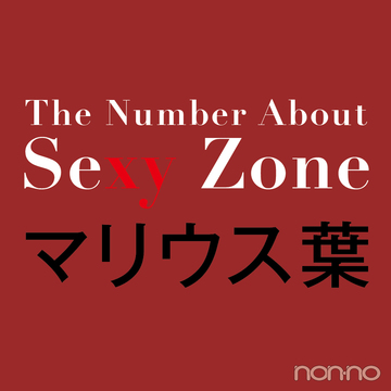 マリウス葉(Sexy Zone)に近づく3つの数字【The Number About Sexy Zone vol.3】