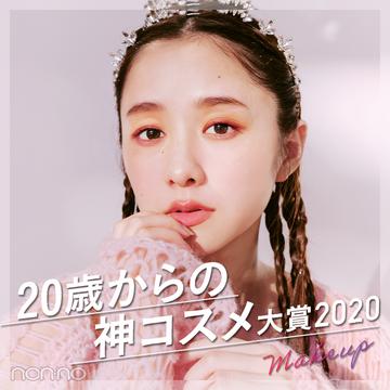 Photo Gallery|ベストコスメ大賞2020下半期 受賞アイテムはこちら!