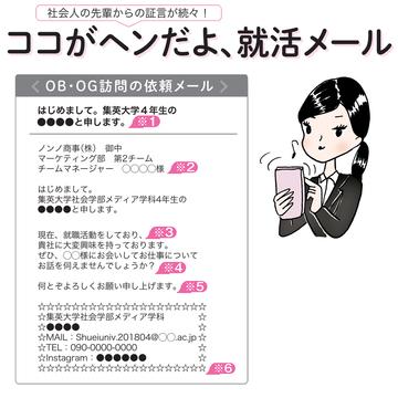 OG&OB訪問メール、社会人から見たら完全アウトなのはコレ!【①依頼&お礼メール編】