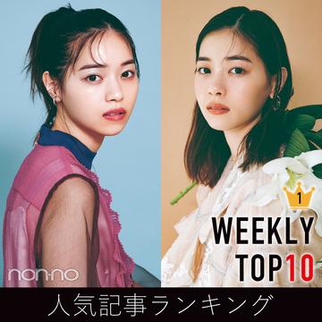 先週の人気記事ランキング|WEEKLY TOP10【9月12日〜9月18日】