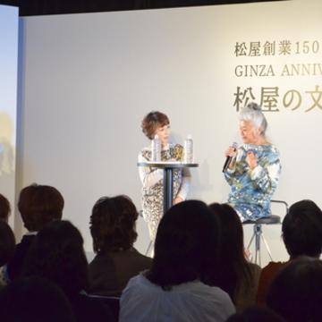 <松屋の創業150周年記念イベント>島田順子さんと作家・エッセイストの阿川佐和子さんとのトークショー続き