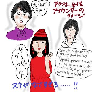 アラフォー女性アナウンサーイメージ