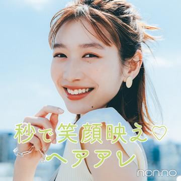 友達になりたいHAPPY感♡ 岡本夏美のヘアアレンジ講座