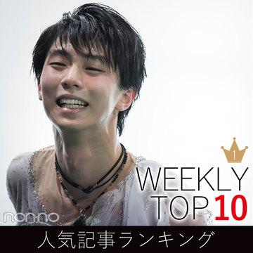 先週の人気記事ランキング|WEEKLY TOP 10【3月28日~4月3日】