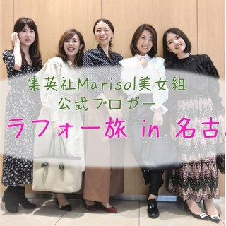 【※動画あり】Marisol美女組同期メンバーと名古屋へ、ぷちトリップ!