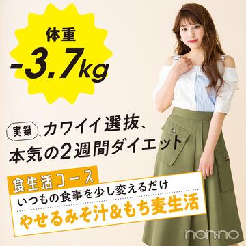 実録・食事ダイエット★ やせるみそ汁×もち麦の組み合わせがスゴい効果!