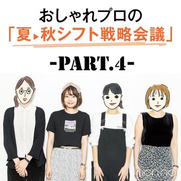 2019秋、おしゃれプロの結論。8月・9月・10月に買う服の正解を発表!【vol.4】