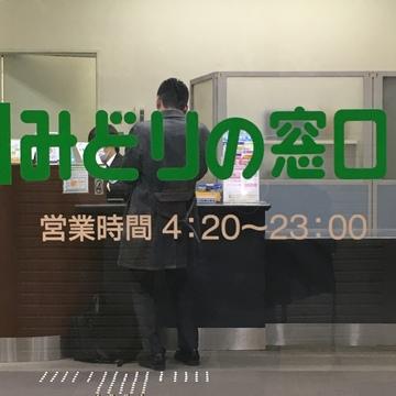 もしかして高松駅が日本一?