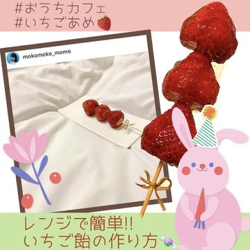 【おうちカフェ】レンジで簡単!!いちごあめ作りました!!