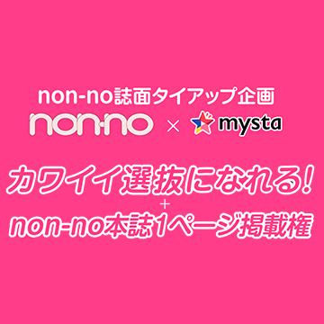 『non-no』で読者モデルデビュー! 集英社×mystaでオーディションを特別開催