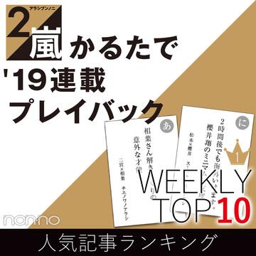 先週の人気記事ランキング|WEEKLY TOP 10【12月22日~12月28日】