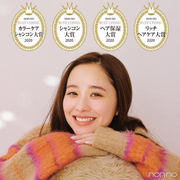 【ベストコスメ2020】ほめられ美髪を作る、ヘアケア大賞