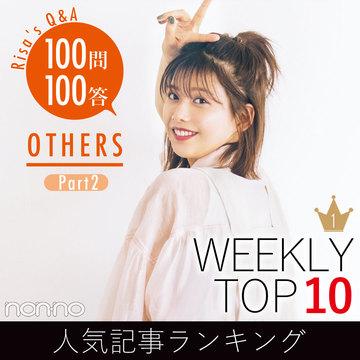 先週の人気記事ランキング|WEEKLY TOP 10【10月13日~10月19日】