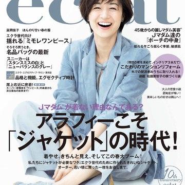 エクラ3月号、本日発売!