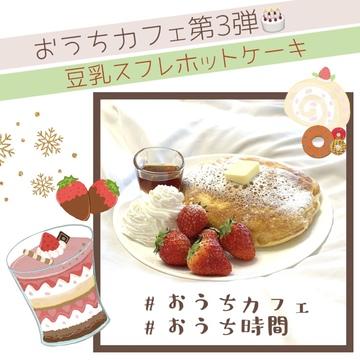 【おうちカフェ】第3弾はスフレホットケーキ!!