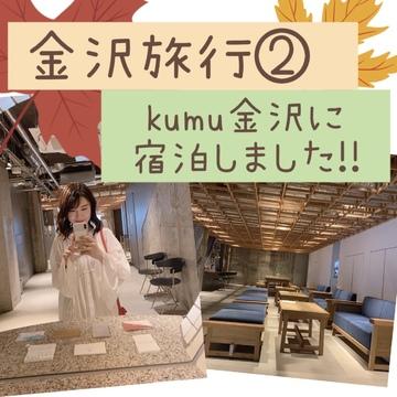 【旅ログ】kumu金沢がおしゃれ過ぎた!!金沢part②