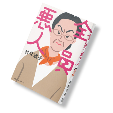 村井理子・著『全員悪人』 を読む【街の書店員・花田菜々子のハタチブックセンター】