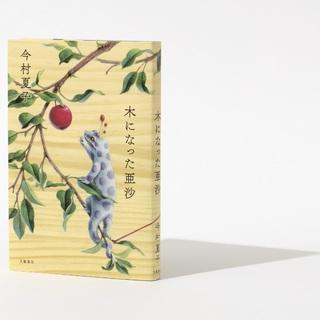【BOOK #01】地に足をつけ、本質を見つめたい今のための、ふたつのアプローチ