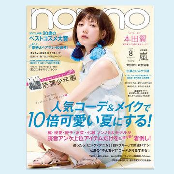 8月号発売! 夏コーデ&ベスコス&ゆかた&防彈少年團までチェック!