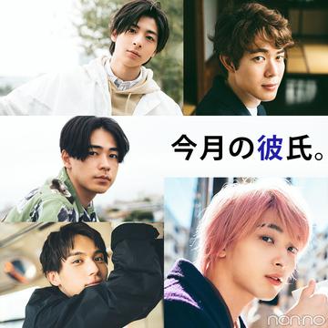 Photo Gallery|今をときめくイケメンが総登場!「今月の彼氏」フォトギャラリー