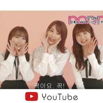 IZ*ONE(アイズワン)日本人メンバー独占インタビュー!