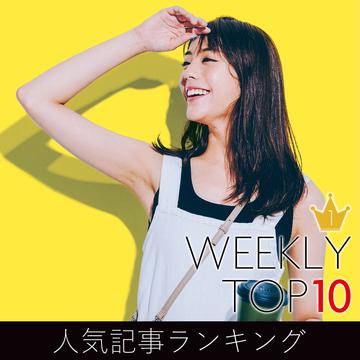 先週の人気記事ランキング|WEEKLY TOP 10【9月6日~9月12日】