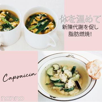 痩せたいのに食べたい人もOK♡ 糖質オフの体あっためスープで脂肪燃焼!