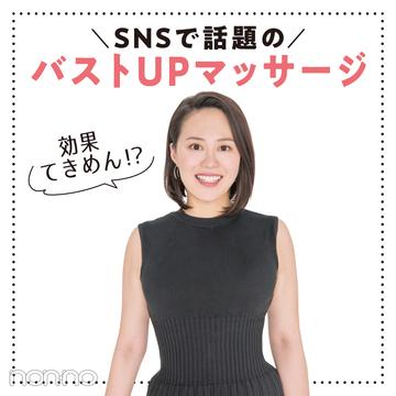 SNSで話題の元鈴木さん登場!ニットがきれいに見えるバストアップマッサージ♡
