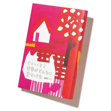 益田ミリ著『今日の人生2 世界がどんなに変わっても』を読む【街の書店員・花田菜々子のハタチブックセンター】