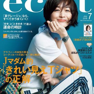 [富岡佳子private life]エクラ7月号表紙