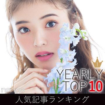 2019年の年間人気記事ランキング★ビューティ部門ベスト10!