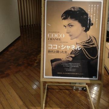 ドキュメンタリー映画「ココ・シャネル 時代と闘った女」