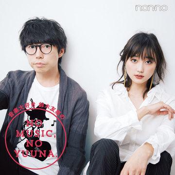 鈴木友菜の音楽連載♡ 高橋優さんがニューアルバムを語る!【NO MUSIC, NO YUUNA.】