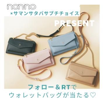 non-no×サマンサタバサプチチョイスのコラボウォレットバッグをプレゼント♡【ツイッターフォロー&リツイートキャンペーン】