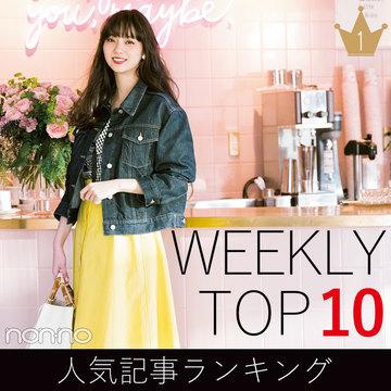 先週の人気記事ランキング|WEEKLY TOP 10【3月3日~3月9日】