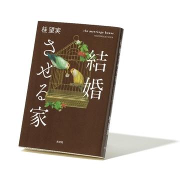アラフィー世代の婚活事情のリアルが見えてくる本【斎藤美奈子のオトナの文藝部】