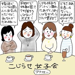 vol.23  「相手の気持ちを見極められない」【ケビ子のアラフォー婚活Q&A】_1_1