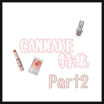 CANMAKE特集❤︎Part2