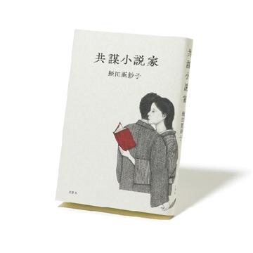 近代文壇をベースに描く女流作家の人生『共謀小説家』【斎藤美奈子のオトナの文藝部】