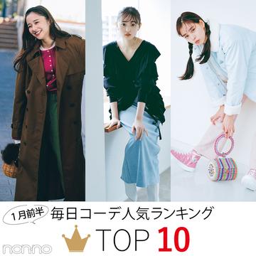【毎日コーデ】1月前半の人気コーデランキングTOP10