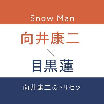 「めめこじ」、目黒蓮が向井康二のトリセツを語る! 【向井康二×目黒蓮(Snow Man)インタビューvol.2】