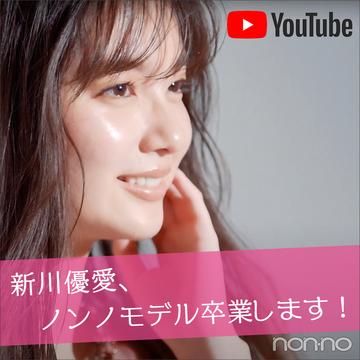 新川優愛、ノンノモデル卒業! 最後の表紙撮影&読者へメッセージ
