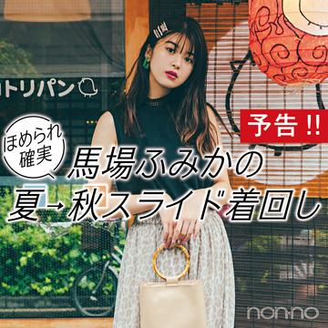馬場ふみかの夏→秋着回し♡ 今買って3か月使える服がまるわかり!